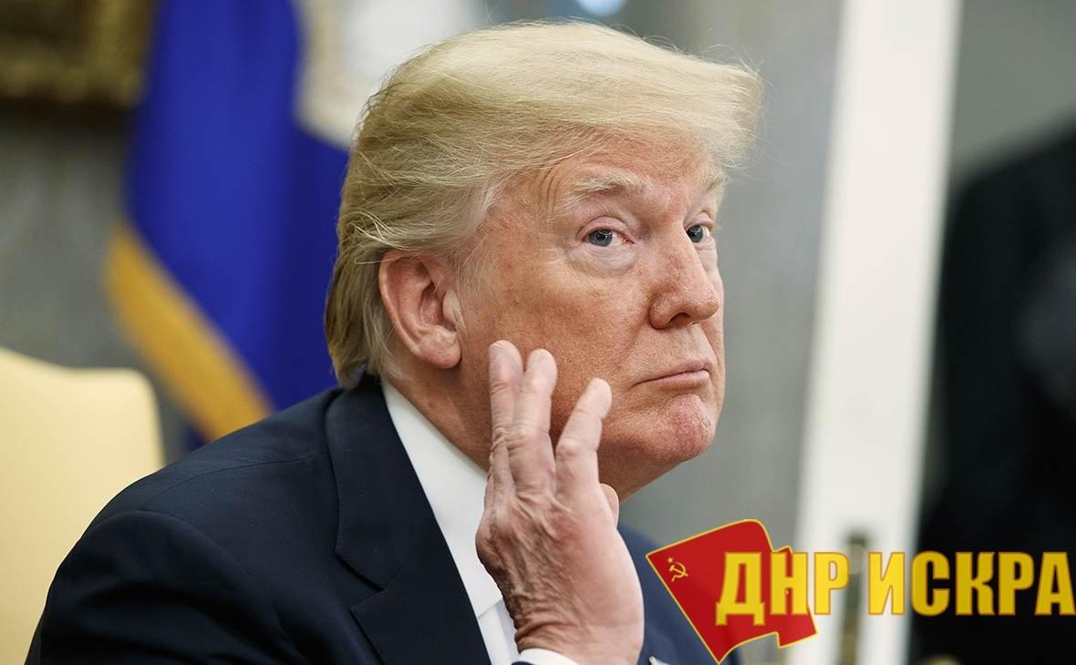 Трамп.