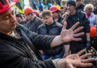 Забастовка шахтеров на Украине.
