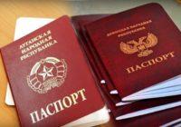 Украинские СМИ распространили очередную ложь о якобы непризнании паспортов ДНР и ЛНР в России.