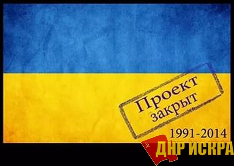Украинский проект закрыт.