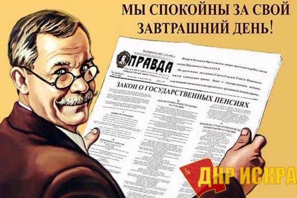 Пенсионный закон СССР.
