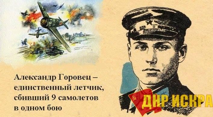 Лейтенант Горовец