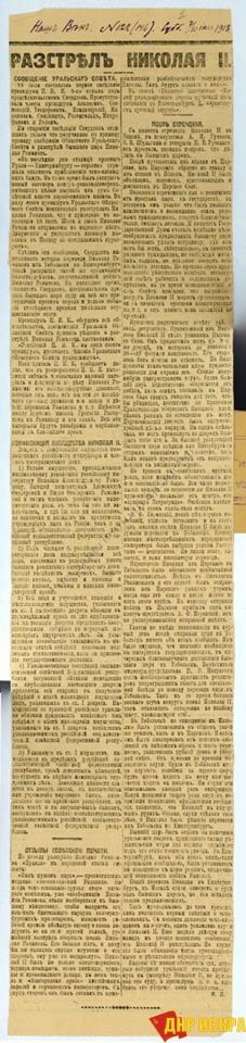 Расстрел Николая II