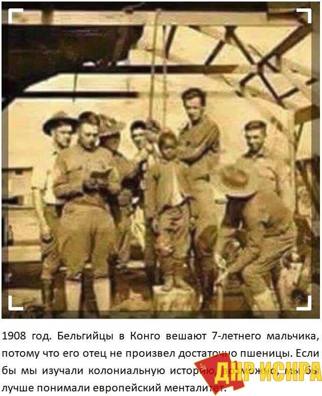 Бельгийцы в Конго.
