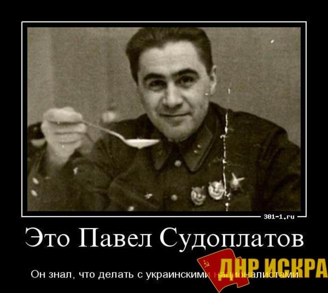Павел Судоплатов.