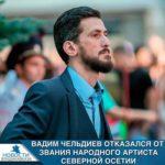 Народный артист Северной Осетии Вадим Чельдиев.