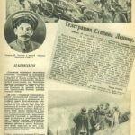 Телеграмма Сталина Ленину