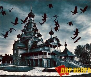 """Воронье """"святого"""" храма"""