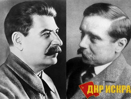 Иосиф Виссарионович Сталин и Герберт Уэллс