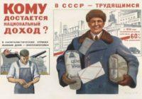Доход в СССР