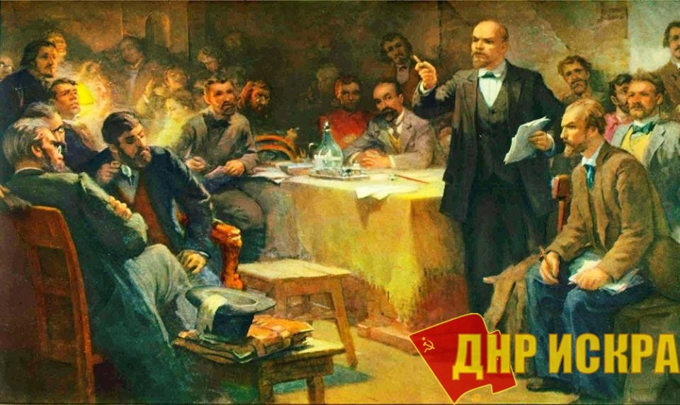 2-ой съезд РСДРП