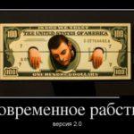 Экономическое рабство.