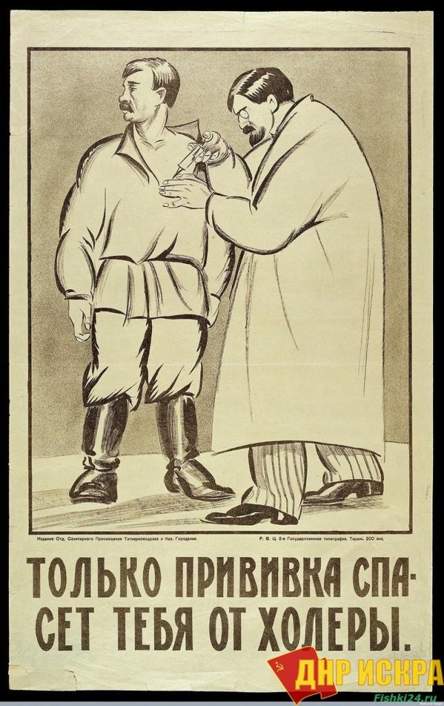 Только прививка спасет тебя от холеры!
