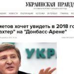 """Ахметов и его несбыточное """"чудо"""""""