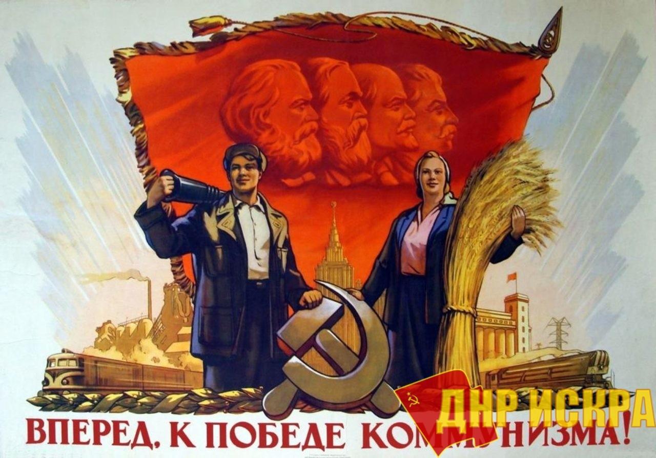 Вперед, к победе коммунизма!
