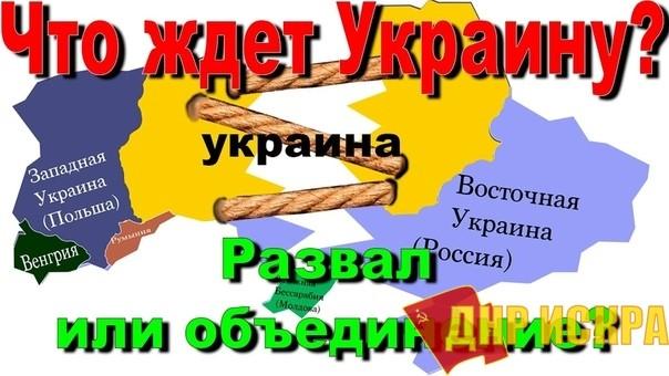 """ОСТАВЬТЕ НАДЕЖДЫ НА СКОРЫЙ РАСПАД УКРАИНЫ. Нашим """"Русским Украинцам"""", посвящается"""