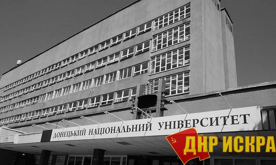 Донецкий университет