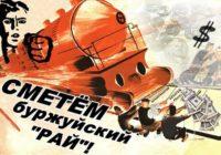 """Сметем буржуйский """"рай""""!"""