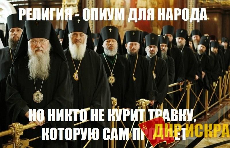 Религия - опиум для народа.