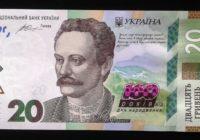 20 гривен.