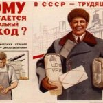 Национальный доход в СССР.