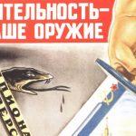 Бдительность - наше оружие!