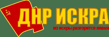 ДНР — Искра