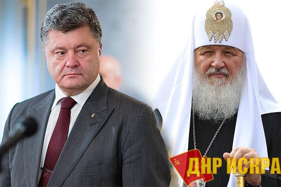 Порошенко и Патриарх кирилл