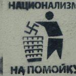 Национализм на помойку!