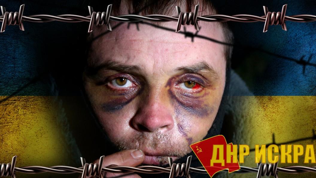 Пытки в СБУ.