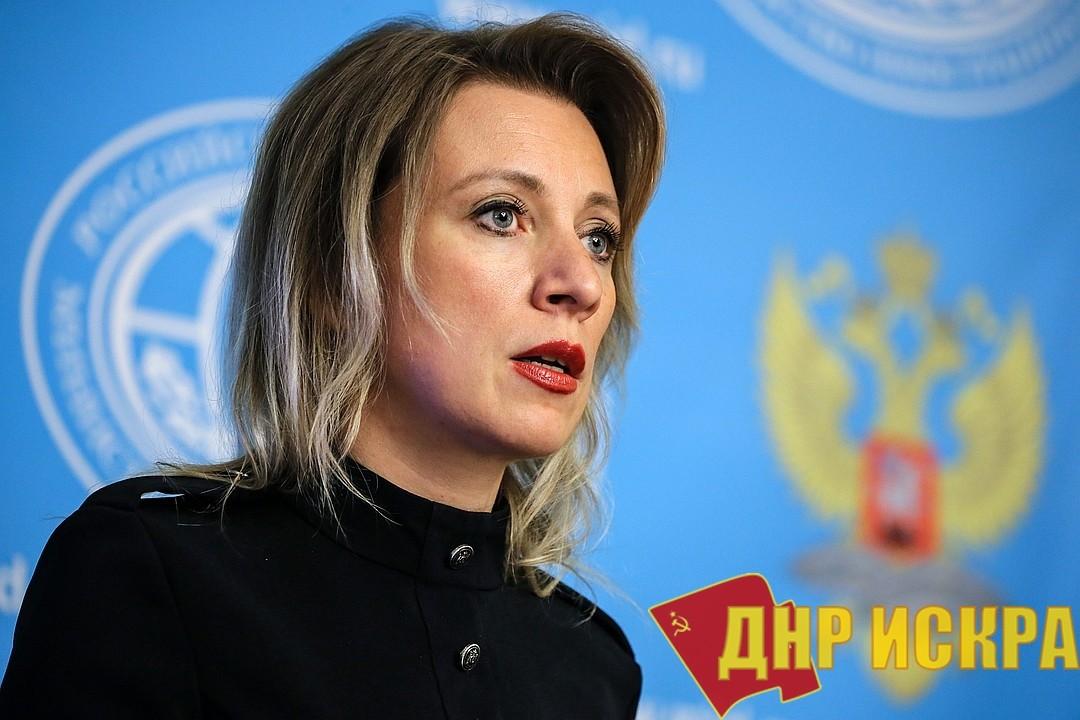 Мария Захарова.