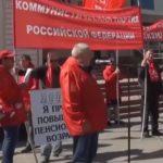 Митинг КПРФ против пенсионной реформы пройдет в Уфе 2 сентября