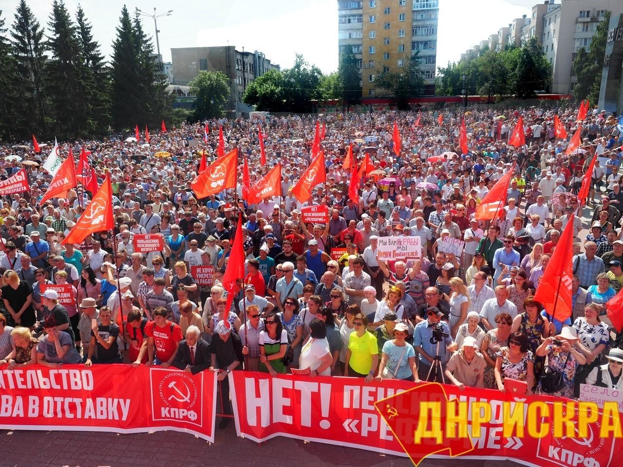 Митинг в Свердловске
