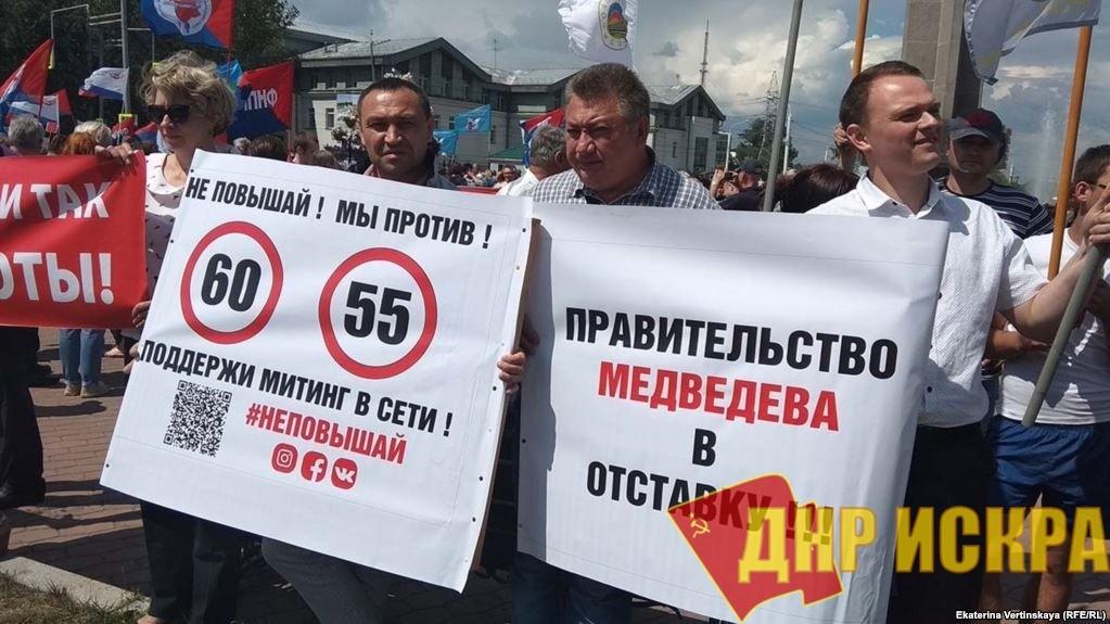 Как в СМИ замалчиваются протесты против пенсионной реформы и падение рейтинга Президента