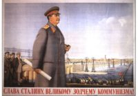 """Открытка """"Слава Сталину"""""""
