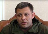 Экс-директор ФСБ: К убийству Захарченко причастна СБУ