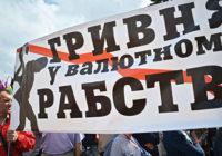 """Украина заняла сотни миллионов долларов под """"нереально дорогой"""" процент"""