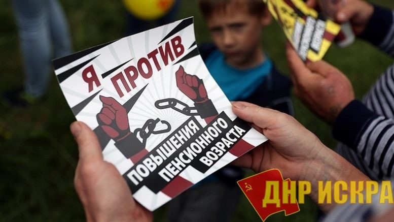 Куда движется протест против пенсионной реформы