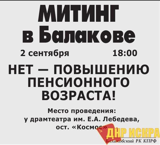 2 сентября в Балакове состоитсямитингКПРФ против пенсионной реформы