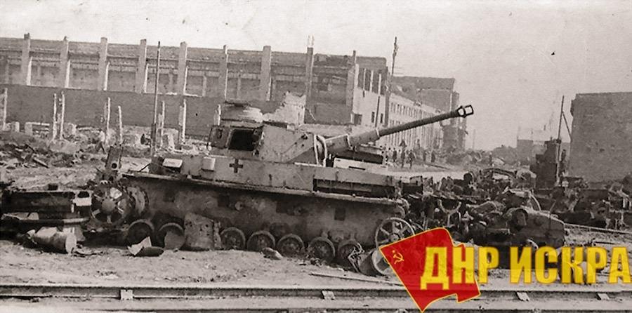 На фото: а. немецкий танк подбитый на территории СТЗ.