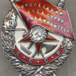 1 августа 1924 года учрежден общесоюзный Орден Красного Знамени — первый из советских орденов