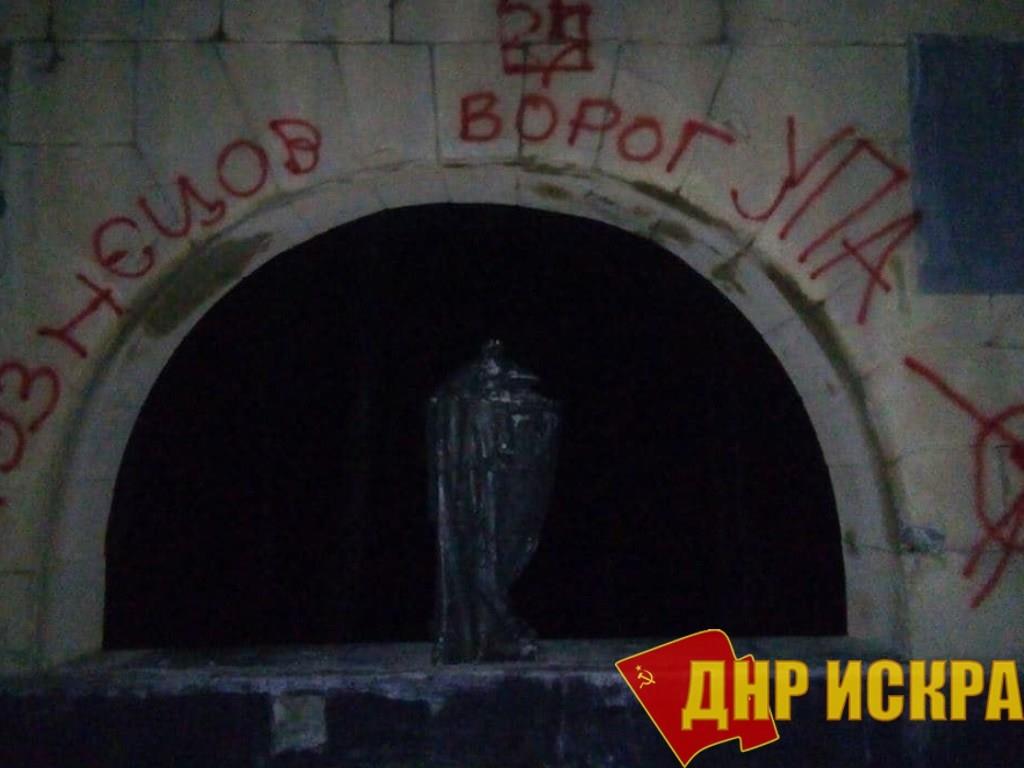 В ночь на 30 июля нациствующие отморозки из группировки «С14» вновь осквернили могилу Героя Советского Союза, легендарного разведчика Николая Кузнецова на Холме Славы во Львове.