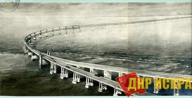 СТАЛИНСКИЙ ПРОЕКТ КЕРЧЕНСКОГО МОСТА 1949 Г.