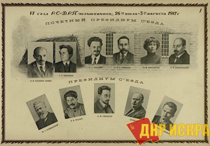 101 год назад, 8 августа (26 июля по ст. ст.) 1917 года, в Петрограде начался VI съезд РСДРП(б), нацеливший партию на вооружённое восстание, на социалистическую революцию.
