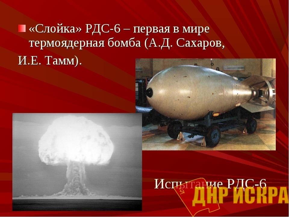 12 августа 1953 года на Семипалатинском ядерном полигоне проходят успешные испытания первой в мире водородной бомбы.