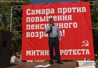 В Самаре прошел митинг протеста против повышения пенсионного возраста