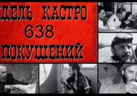 13 самых невероятных попыток убить Фиделя Кастро!