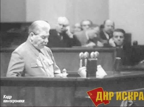 XIX съезд ВКП (б)