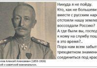 Брусилов встал на сторону большевиков после Октября, став по сути генералом Красной Армии