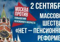 Продолжаем подготовку массового шествия в Москве против пенсионной реформы, которое запланировано на 2 сентября.